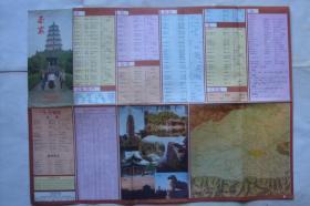 西安 交通游览图