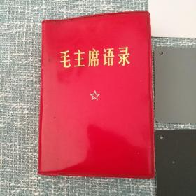 毛主席语录(67年一版72年军工一印)