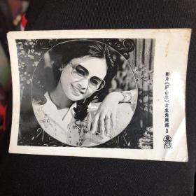 七十年代老照片 影片《庐山恋》女主角周筠