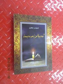 论维吾尔现代文学(维吾尔文)