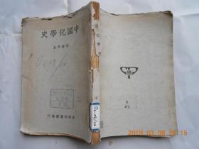 31927《中国化学史》馆藏