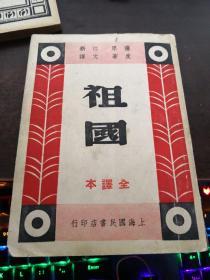民国旧书:《祖国:全译本》  (上海国民书店民国34年初版,品好)