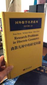 离散几何中的研究问题(影印版)28