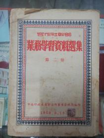 【书籍】1953年版:合作社干部业务学习资料选集  第二册