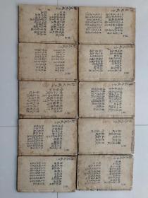针灸大成(清代大文堂藏版1-10册全)