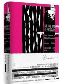 福柯的生死爱欲(精装) 詹姆斯E米勒 伟大的尼采式探求 外国西方哲学 西方文化关键读本 宗教