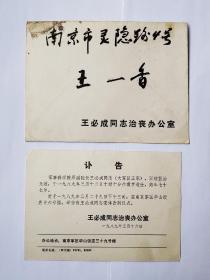 王必成同志讣告(附实寄封1个)