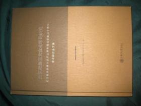 知识密集型大农业理论研究------纪念钱学森第六次产业革命理论创建三十周年学术研讨会文集