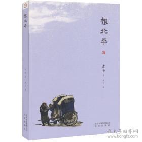 《想北平》平装毛边本限量100册〔该书收纳了老舍著作中描写北京的主要段落,由舒乙先生收集整理。书稿挑选了《骆驼祥子》《四世同堂》《正红旗下》等七种以北京为地理背景的老舍小说,此外还收了几篇专门写北京的散文〕