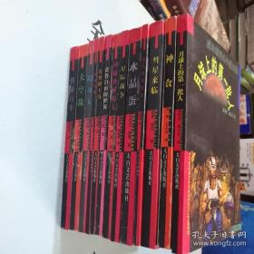 威尔斯科幻小说全集 全13册合售   原盒装   品好