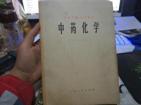 中医学院试用教材:中药化学(有毛主席语录)