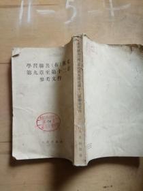 学习联共布党史第九章至第十二章参考文件
