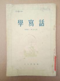 学写话(竖版繁体字,套红印刷,50年代出版)