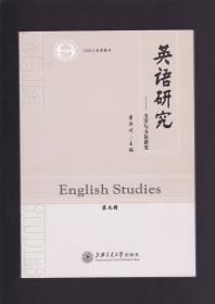 英语研究 文字与文化研究