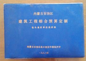 内蒙古自治区建筑工程综合预算定额包头地区单位估价表、呼和浩特市地区单位估价表1993