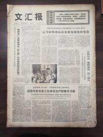 (原版老报纸品相如图)文汇报  1977年2月1日——2月28日  合售