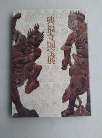 兴福寺国宝展 南円堂平成大修理落庆记念 附宣传单一张