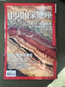 中国国家地理 2018/11