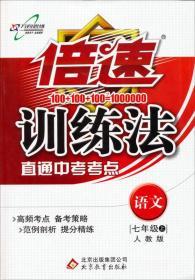 2015年秋 倍速训练法:七年级语文上(人教版)