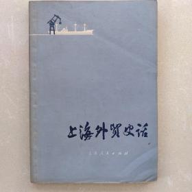 上海外贸史话