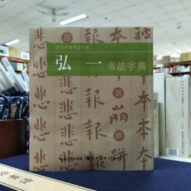 历代名家书法字典:弘一书法字典