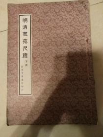 明清画苑尺牍 下册 线装