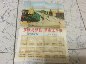 1976年历画【带毛主席题词】加强纪律性 革命无不胜