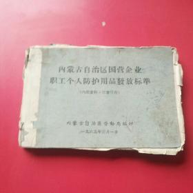 内蒙古自治区国营企业职工个人防护用品发放标准