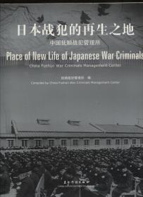 日本战犯的再生之地  抚顺战犯管理所