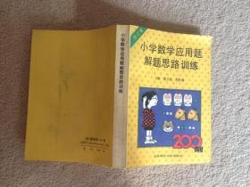小学数学应用题解题思路训练(修订版)