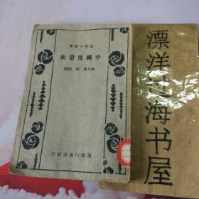 中国度量衡(民国版)