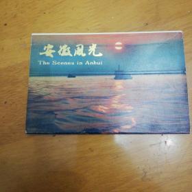 安徽风光(明信片)