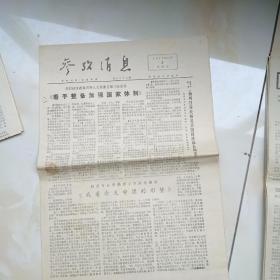 1976年9月毛主席逝世《参考消息》七期报导