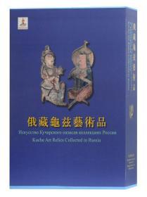 俄藏龟兹艺术品