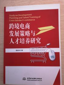跨境电商发展策略与人才培养研究