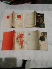 插图本:颂歌声声飞北京(少数民族诗歌选)