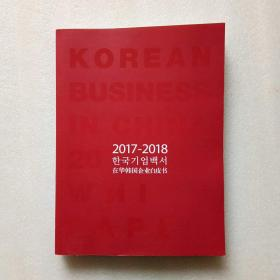 2017-2018在华韩国企业白皮书(中韩对照)正版、现货、品佳、当天发货