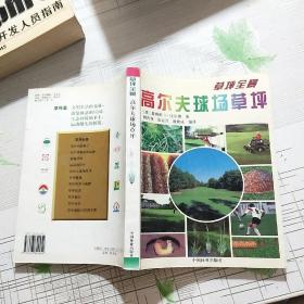 高尔夫球场草坪/草坪全景【品相略图 内页干净】现货