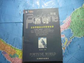 巅峰:全世界最成功的管理智慧