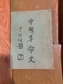 中华民国十八年出版,中国革命史