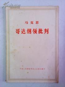 文革:马克思 哥达纲领批判 1973年中国人民解放 军战士出版社翻印