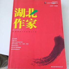湖北作家  (2007年秋冬合刊 总第22期)