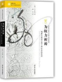 为权力祈祷:佛教与晚明中国士绅社会的形成