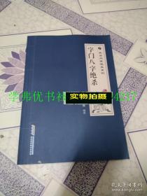 武当内家秘笈系列:字门八字绝杀(修订版)