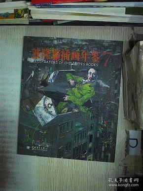 波隆那插画年鉴(第二辑)