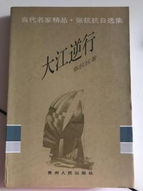 大江逆行 当代名家精品张抗抗自选集  张抗抗 著 贵州人民出版社