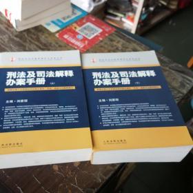 刑法及司法解释办案手册(上下册)