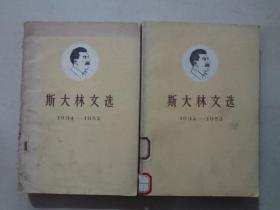 斯大林文选1934-1952(上下册)2本  1977年3印   八品