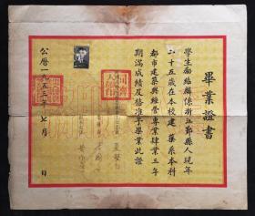 1953年同济大学毕业证(本科)