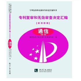 专利复审和无效审查决定汇编·2008 通信(共4卷)